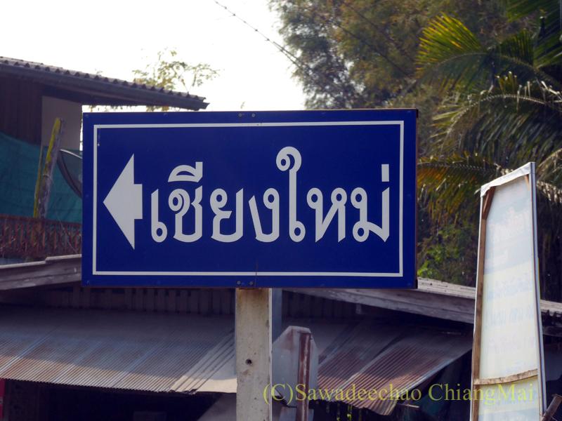 チェンマイ南のメーカーン渓谷プチドライブコースの道路標識