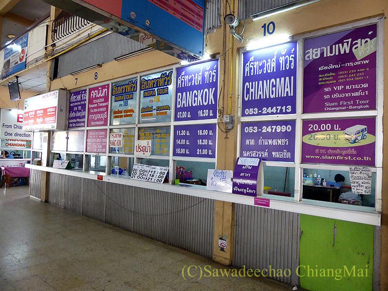 チェンマイにある旧アーケードバスターミナルの切符売場