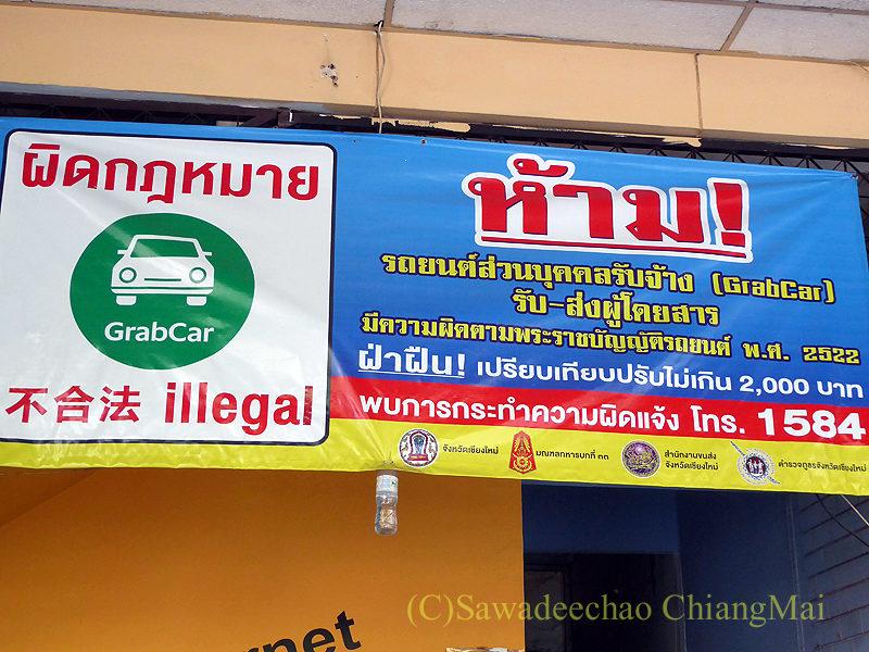 チェンマイにあるアーケードバスターミナルのGrab禁止掲示