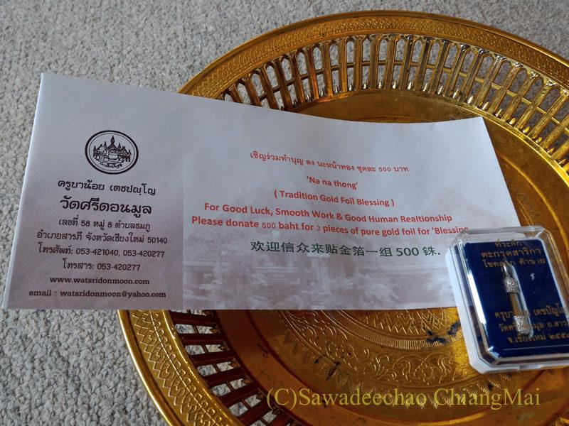 唯一存命のクルーバーがいるチェンマイの寺院ワットシードーンムーンのお参りセット
