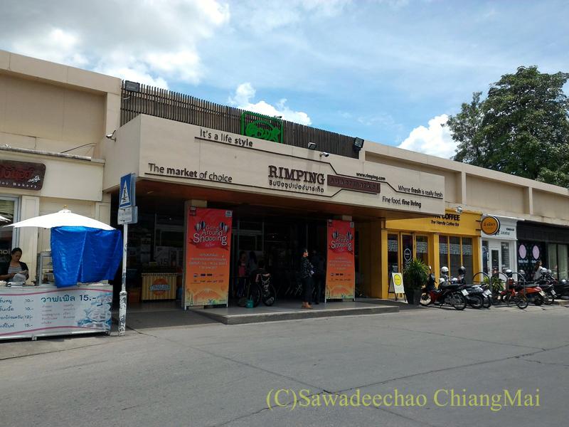 チェンマイの最高級スーパー「リムピンスーパーマーケット」ナワラット店