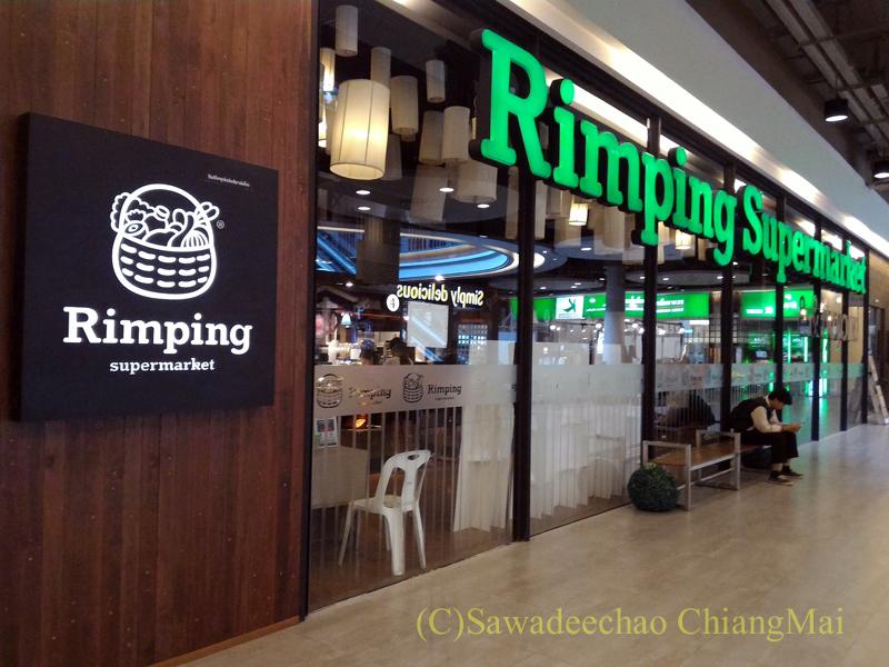 チェンマイの最高級スーパー「リムピンスーパーマーケット」プロムナーダ店の外観