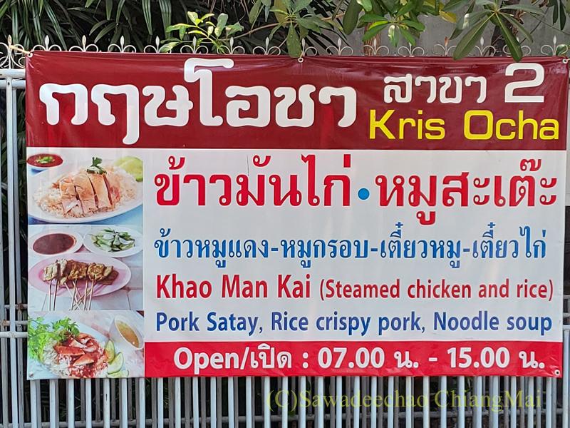チェンマイにあるカーオマンガイの店、クリットオーチャーの門の看板