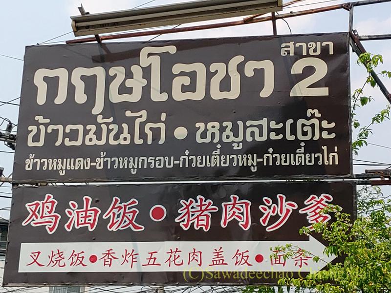 チェンマイにあるカーオマンガイの店、クリットオーチャーの頭上看板