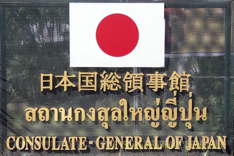 在チェンマイ日本国総領事館