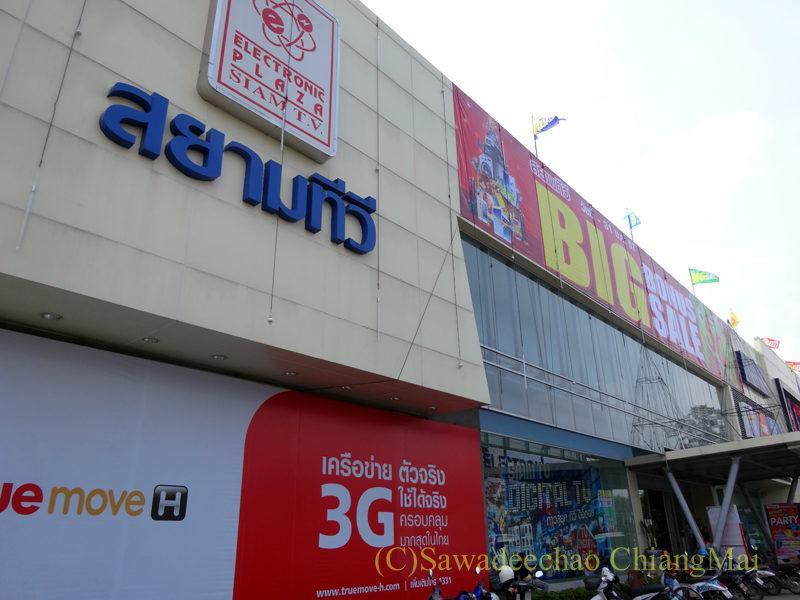 チェンマイにある大型電気店のサヤームティービー