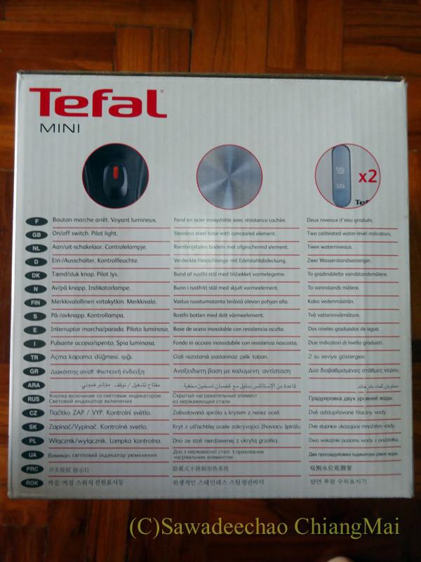 チェンマイで購入したティファール社の電気ケトルの外箱の裏