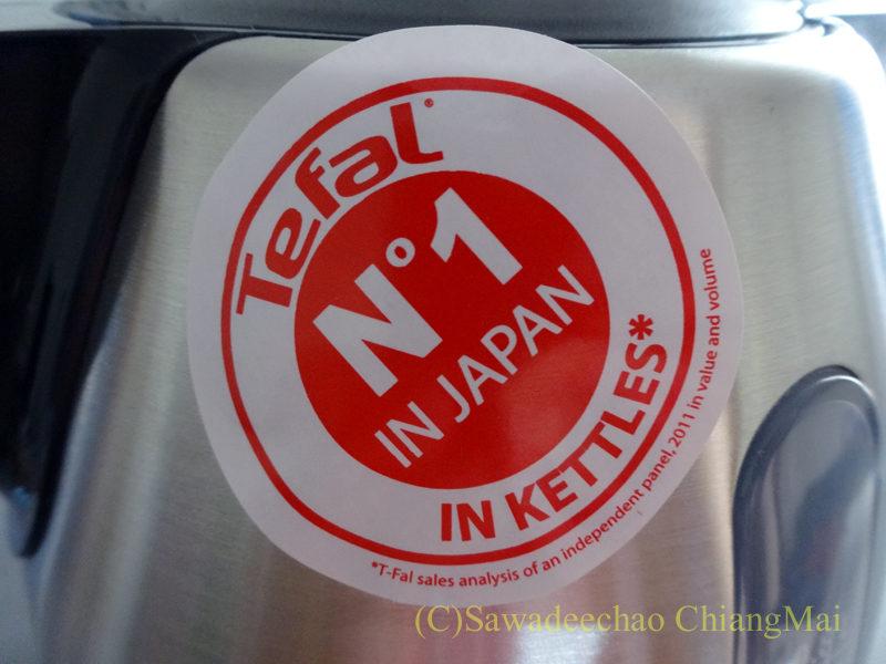 チェンマイの家電量販店のティファール社の電気ケトルのシール