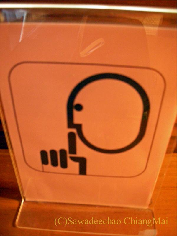 チェンマイにある中級ホテル、バーンユーサバーイブティックハウスの注意書き