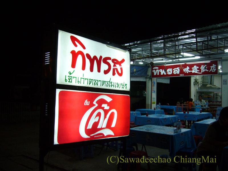 チェンマイの大衆中華レストラン、ティパロット(味露飯店)の看板