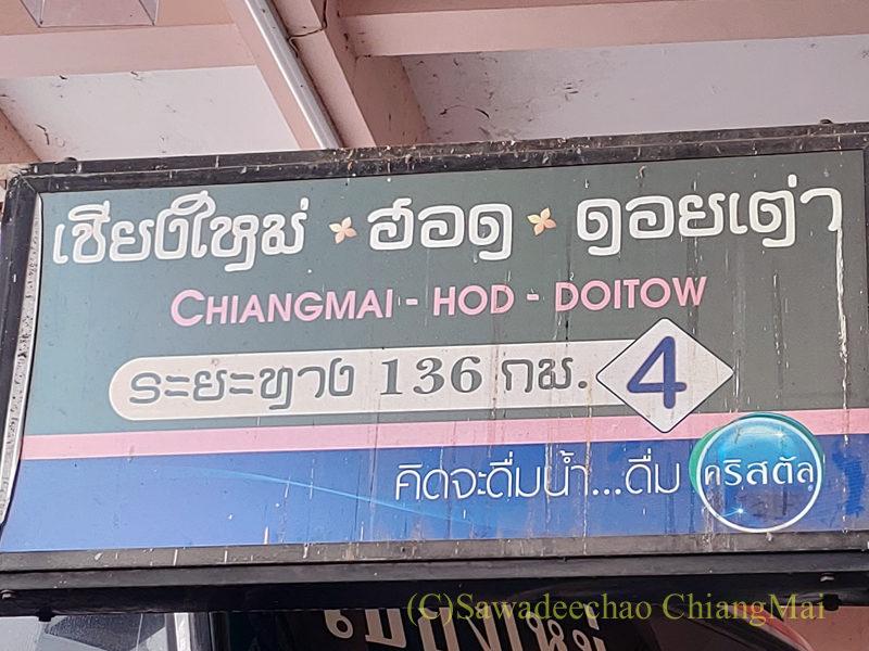 チェンマイにあるチャーンプアックバスターミナルのプラットホームの看板