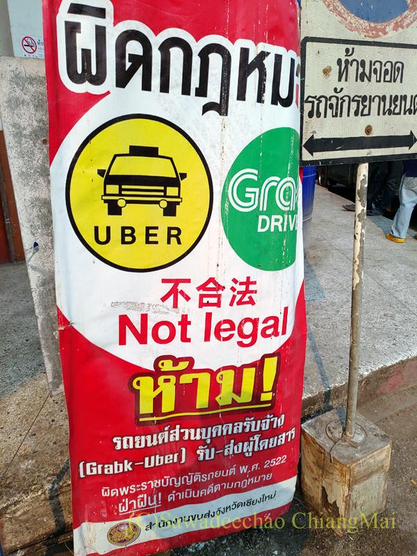 チェンマイにあるチャーンプアックバスターミナルの白タク禁止看板