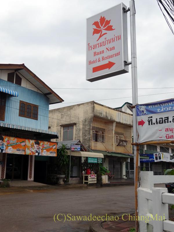タイ北部の街ナーンにあるバーンナーンホテルの看板