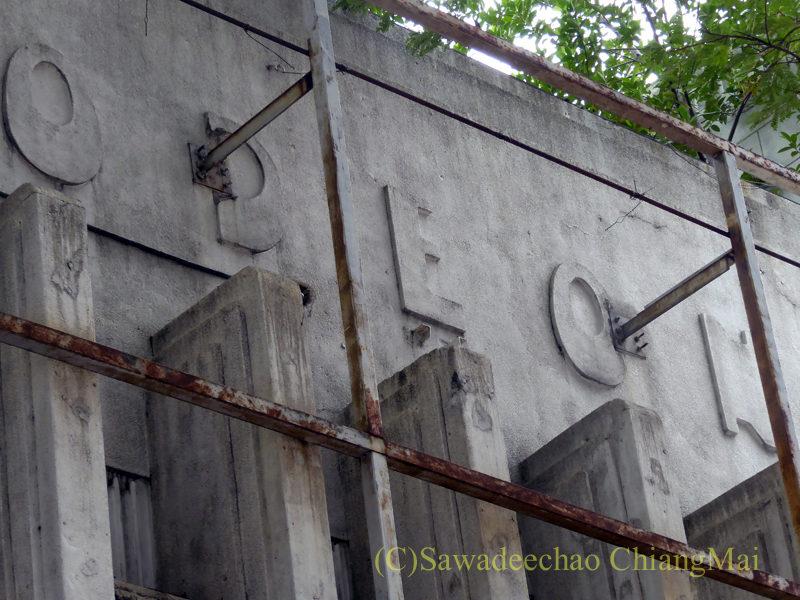 マレーシア、クアラルンプールのオデオン映画館の看板