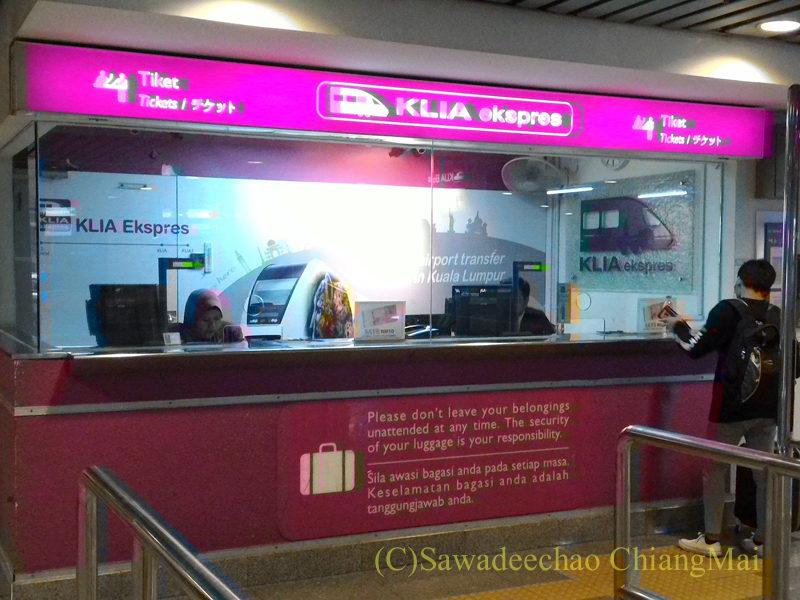 マレーシアのクアラルンプールセントラル駅のKLIA切符売場