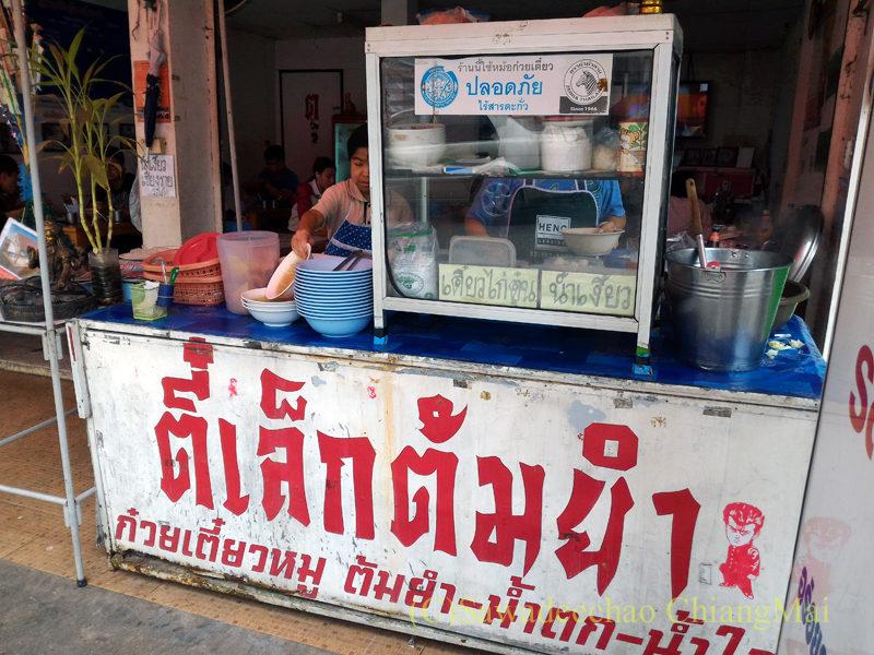 チェンマイの辛味スープ中華麺が絶品の店ティーレック