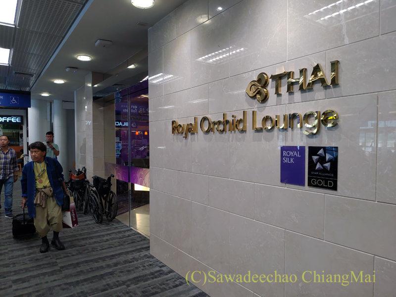 チェンマイ空港国際線ターミナルTGラウンジの入口