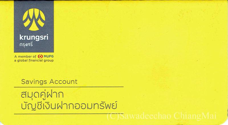 タイのクルンシィ銀行の預金通帳