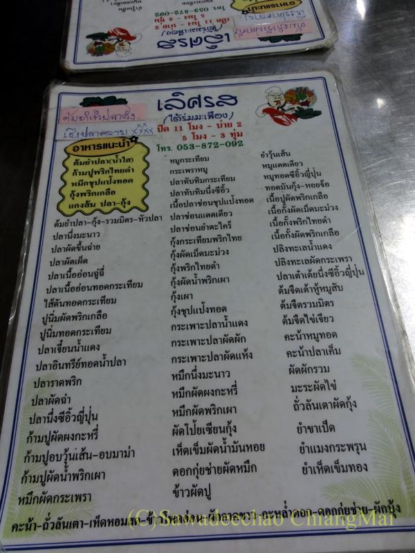 チェンマイの海鮮中華料理レストラン、ルートロットのメニュー