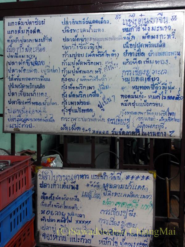 チェンマイの海鮮中華料理レストラン、ルートロットのおすすめ料理のボード