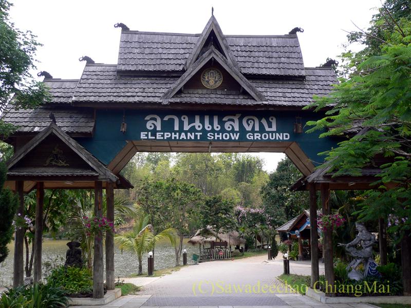タイのラムパーンにある国立象保護センターのエレファントショー会場入口