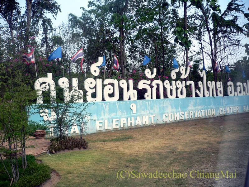 タイのラムパーンにある国立象保護センターの看板