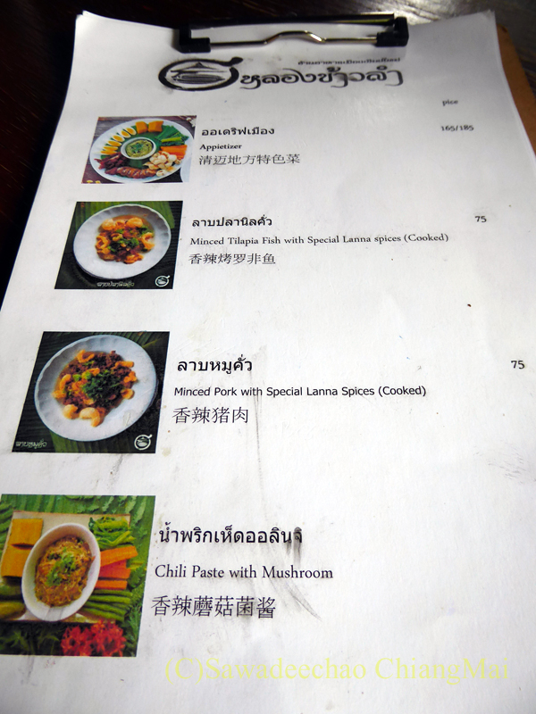 チェンマイの遺跡レストラン、ローンカーオラムの英語中国語のメニュー