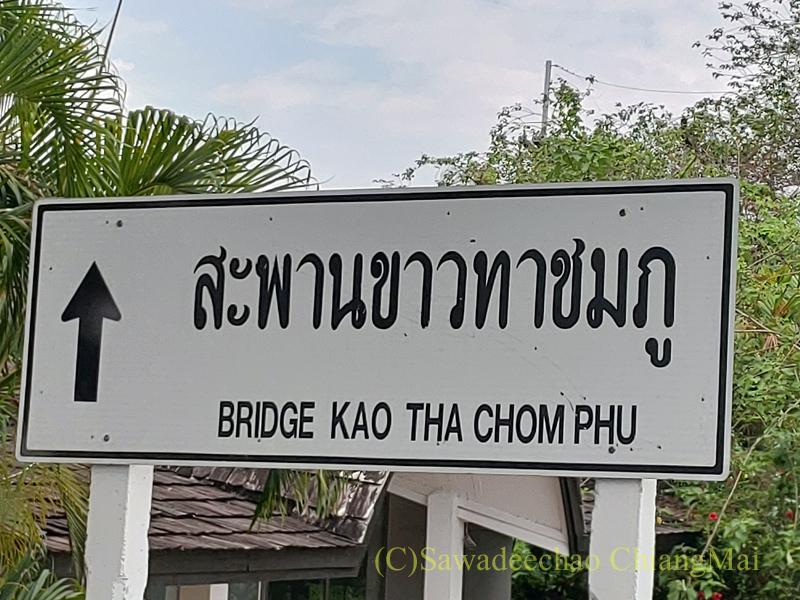 道沿いに出ているホワイトブリッジの標識