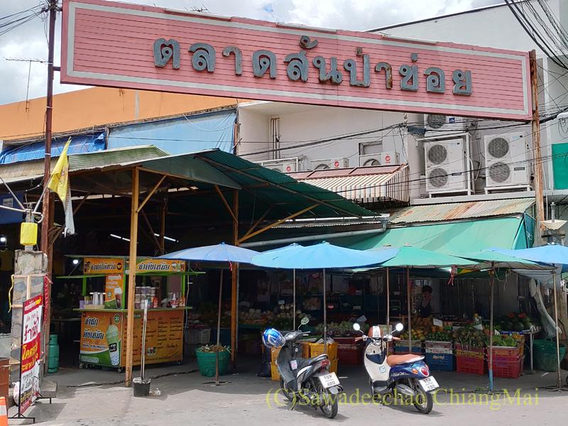 チェンマイ市内東部にあるサンパコーイ市場の入口