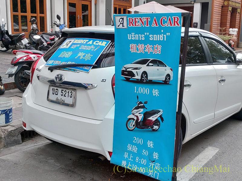 チェンマイ市内のレンタカー&バイク屋
