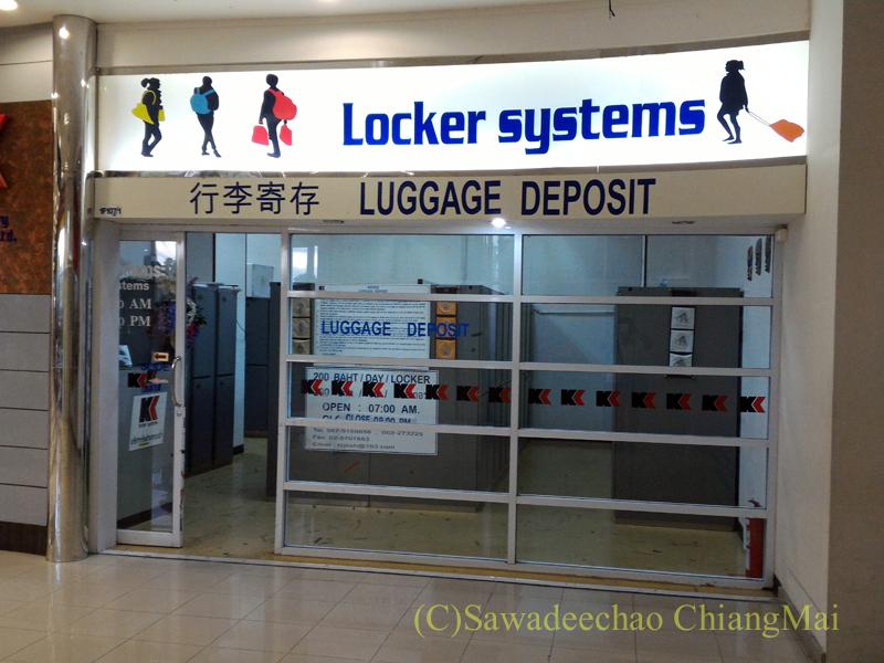 チェンマイ空港の手荷物一時預かり所