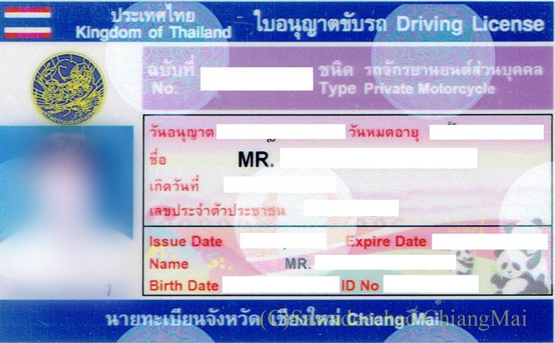 タイのバイク運転免許証