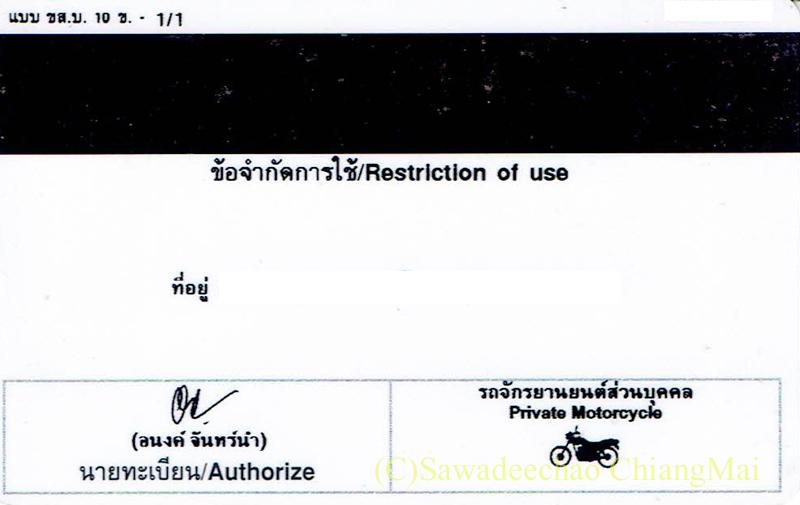 タイのバイク運転免許証の裏面