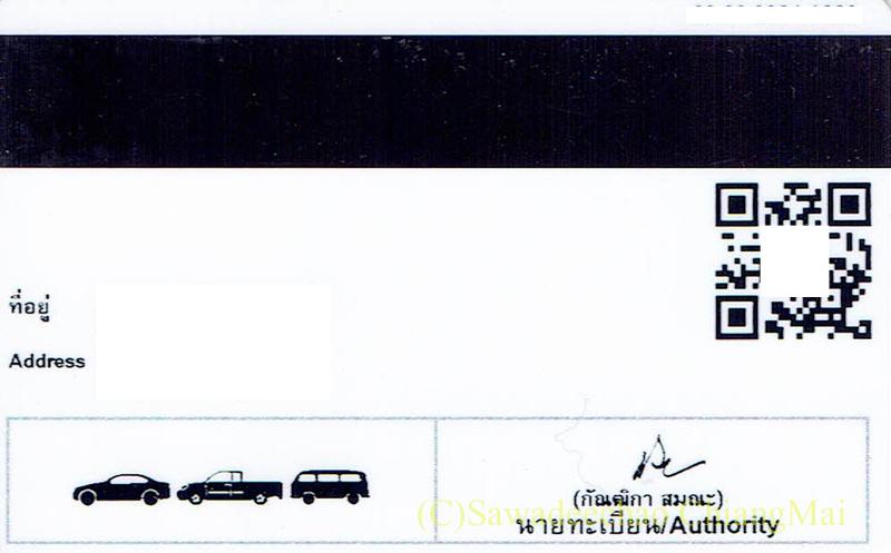 タイの自動車運転免許証の裏面