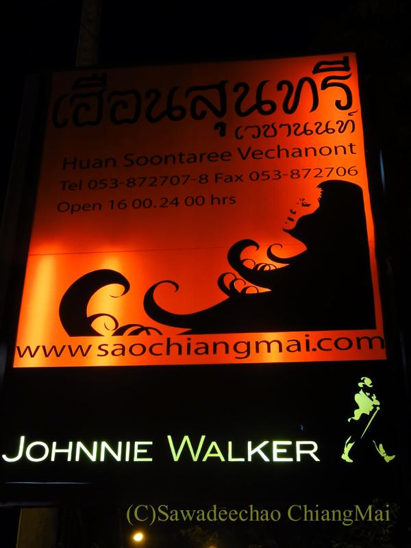 チェンマイのレストラン、フアンスンタリーウェチャーノンの看板