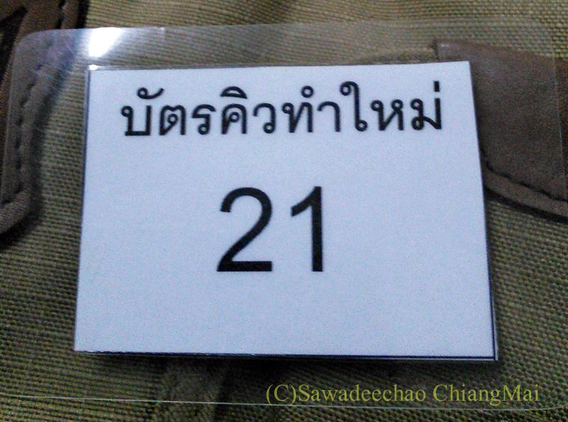 新規運転免許取得の番号札