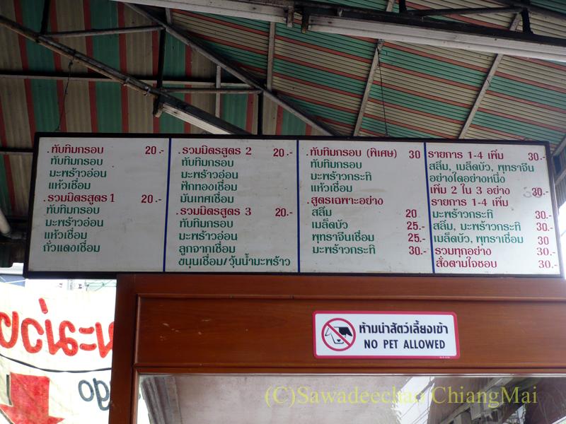 チェンマイにあるルアムミットの店チェウワンのメニュー