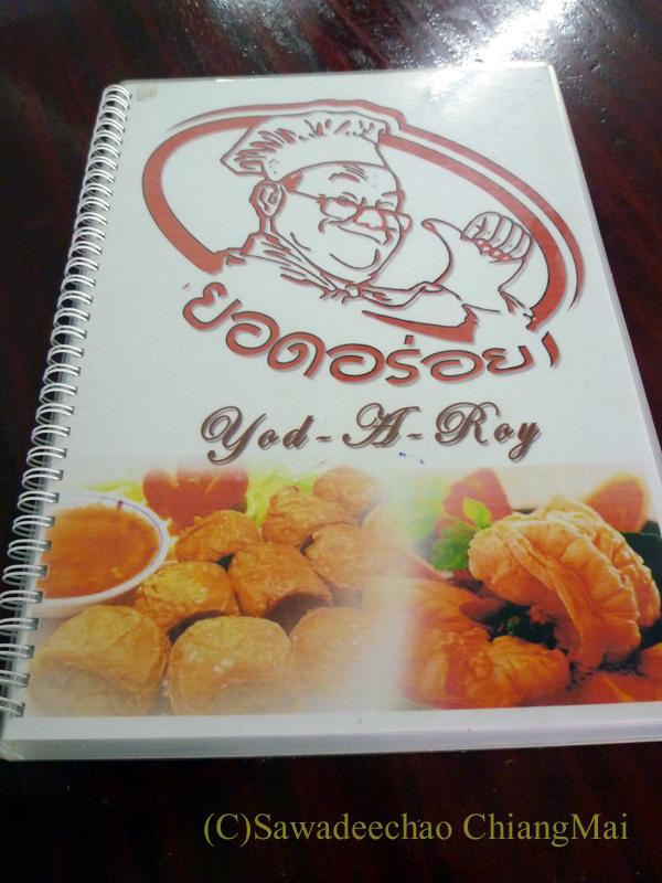 チェンマイの潮州(中華)料理レストラン、ヨートアロイのメニュー