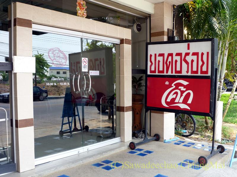 チェンマイの潮州(中華)料理レストラン、ヨートアロイの外観