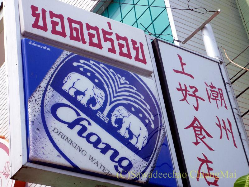 チェンマイの潮州(中華)料理レストラン、ヨートアロイ