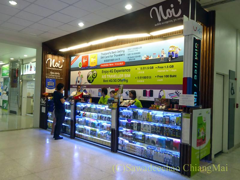 チェンマイ空港のロビーにある携帯ショップ