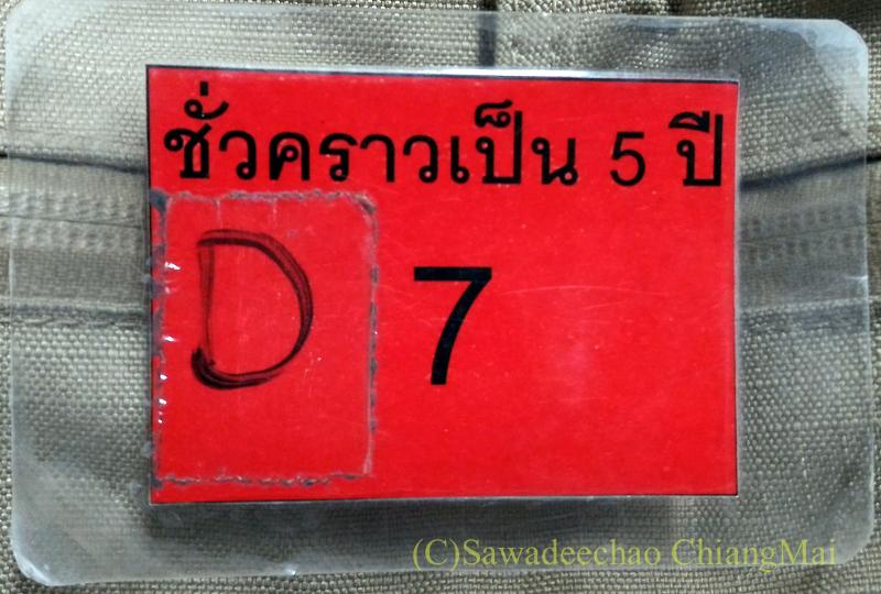チェンマイのバイク運転免許更新の番号札
