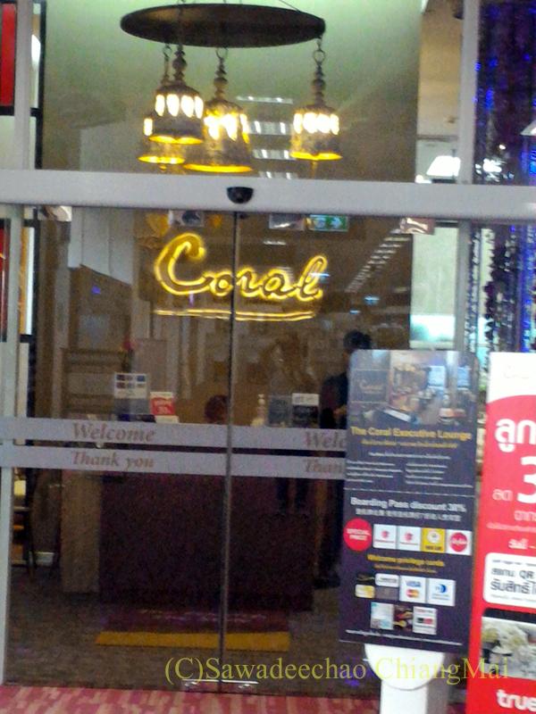 チェンマイ空港のコーラルラウンジ入口
