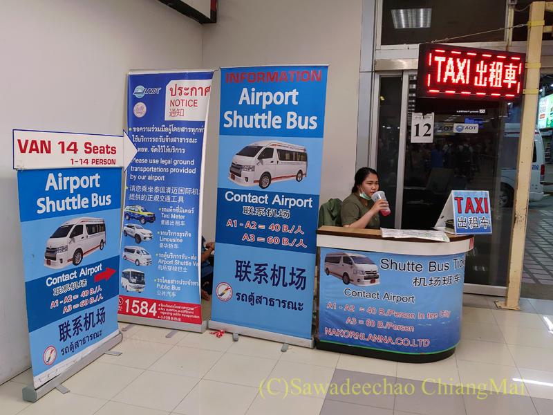 チェンマイ空港のシャトルバスカウンター