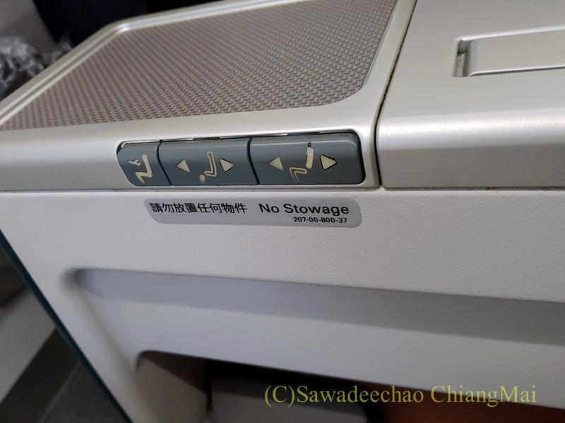 キャセイドラゴン航空KA232便のビジネスクラスのシートコントローラー