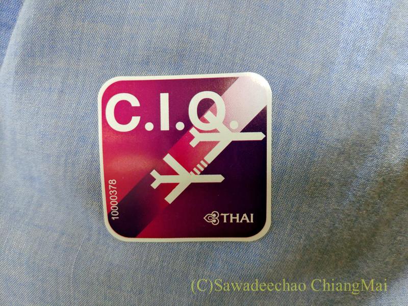 チェンマイ空港で国際線に乗る時胸に貼るステッカー