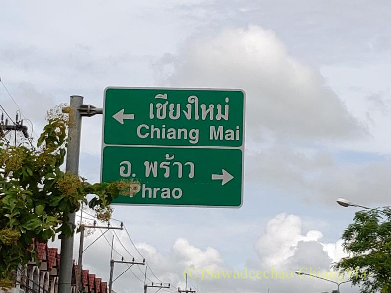 チェンマイのメージョー交差点の標識