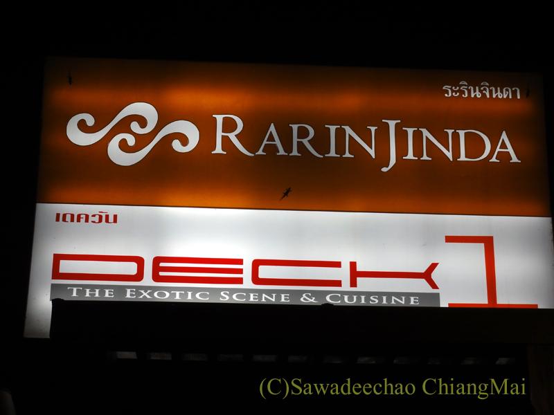 チェンマイのフュージョン料理レストラン、Deck1の看板