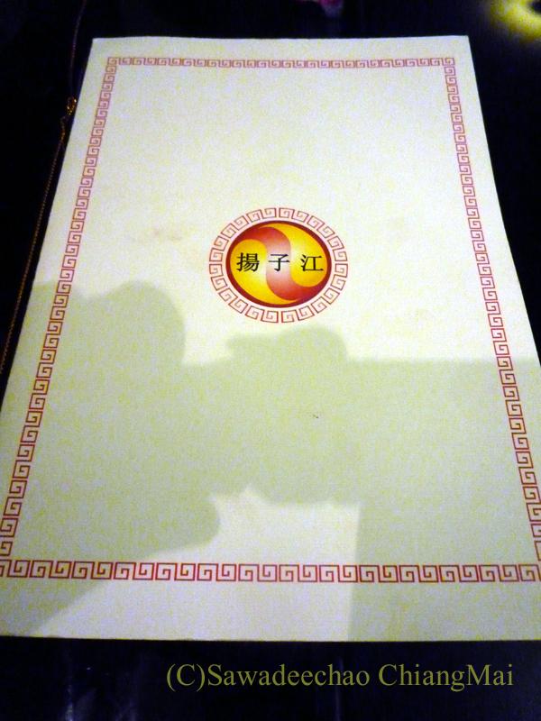 チェンマイの高級中華レストラン、ヤンツージャン(揚子江)のメニュー