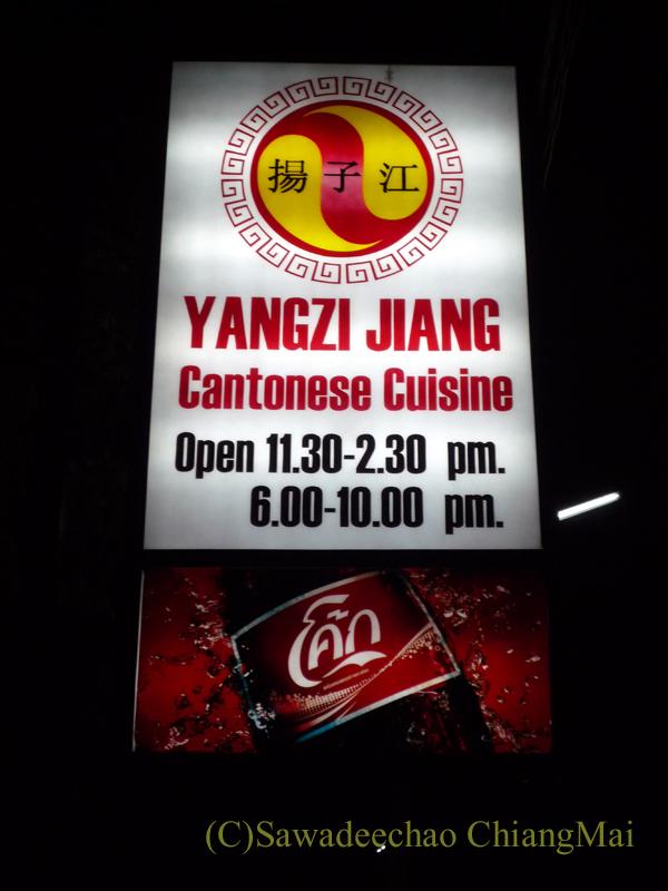チェンマイの高級中華レストラン、ヤンツージャン(揚子江)の看板
